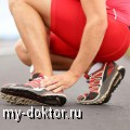 Почему болят стопы при ходьбе? - MY-DOKTOR.RU