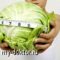 Лечебные свойства капусты - MY-DOKTOR.RU