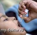 Полиомиелит - MY-DOKTOR.RU