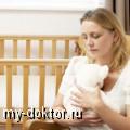 Послеродовая депрессия - MY-DOKTOR.RU
