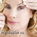 Появление морщин - MY-DOKTOR.RU
