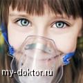 Причины муковисцидоза, симптомы и методы лечения - MY-DOKTOR.RU