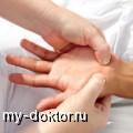 Причины онемения рук - MY-DOKTOR.RU