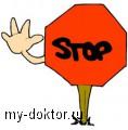Причины, симптомы и лечение гипервитаминоза D - MY-DOKTOR.RU