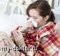 Природные средства от простуды - MY-DOKTOR.RU