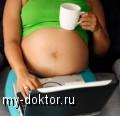 Привычки беременной женщины: можно и нельзя - MY-DOKTOR.RU