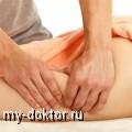 Профессиональный массаж: польза для здоровья и борьба с целлюлитом - MY-DOKTOR.RU
