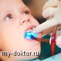Профессиональное лечение молочных зубов - MY-DOKTOR.RU