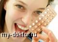 Противозачаточные таблетки и сексуальное здоровье - MY-DOKTOR.RU