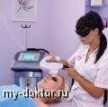 Процедура фотоомоложения - MY-DOKTOR.RU