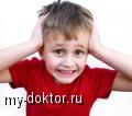 Расстройства нервной системы у детей - MY-DOKTOR.RU