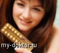 Развитие контрацепции с помощью гормональных препаратов - MY-DOKTOR.RU