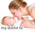 Развитие малышей - MY-DOKTOR.RU