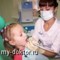 Ребенок хочет не врача и консультанта. Ребенок хочет искренности и теплоты. Детская стоматология - MY-DOKTOR.RU