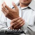 Ревматоидный артрит - MY-DOKTOR.RU