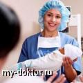Роды – заключительный этап беременности - MY-DOKTOR.RU