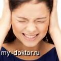 Шум в ушах: причины, лечение и профилактика - MY-DOKTOR.RU