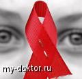 СПИД: история, география, механизм воздействия - MY-DOKTOR.RU