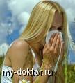 Сенной насморк и воспаление придаточных пазух носа - MY-DOKTOR.RU