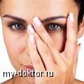 Синяки под глазами - признак заболевания? - MY-DOKTOR.RU