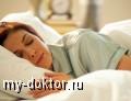 Сон и омоложение - MY-DOKTOR.RU