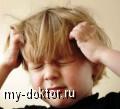 Сотрясение головного мозга у детей - MY-DOKTOR.RU