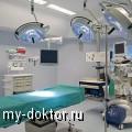 Современная хирургия заботится о Вашем здоровье - MY-DOKTOR.RU
