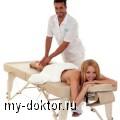 Современные компоненты массажа – массажный стол и кресло – в  лечении различных заболеваний - MY-DOKTOR.RU