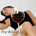 Современные методы освобождения от алкогольной зависимости - MY-DOKTOR.RU