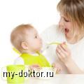 Современное детское питание - MY-DOKTOR.RU