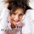Стресс как проблема нашего времени: вступить в бой и победить - MY-DOKTOR.RU
