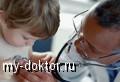 Течение спазмофилии - MY-DOKTOR.RU
