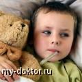 Уход за больным ребенком - MY-DOKTOR.RU