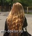 В помощь поврежденным волосам - MY-DOKTOR.RU
