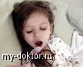 Виды  и лечение кашля  у детей - MY-DOKTOR.RU