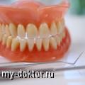 Виды протезирования зубов - MY-DOKTOR.RU