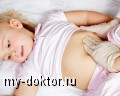 Вопросы детскому гастроэнтерологу (вопрос-ответ) - MY-DOKTOR.RU