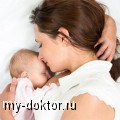 Возможные проблемы при лактации - MY-DOKTOR.RU