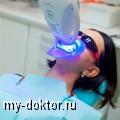 Врач стоматолог отвечает на Ваши вопросы по отбеливанию зубов - MY-DOKTOR.RU