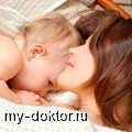 Вскармливание недоношенного ребенка - MY-DOKTOR.RU