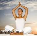 Йога – польза для души и тела - MY-DOKTOR.RU