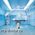 Зачем медицинским учреждениям специальное оборудование? - MY-DOKTOR.RU