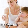 Задаем вопросы педиатру (вопрос-ответ) - MY-DOKTOR.RU