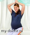 Занятия спортом в период беременности - MY-DOKTOR.RU