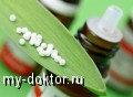 Знакомься: Гомеопатия - MY-DOKTOR.RU